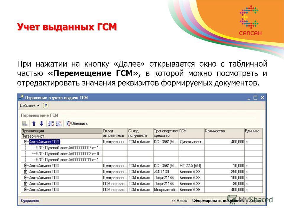 Учет выданных ГСМ При нажатии на кнопку «Далее» открывается окно с табличной частью «Перемещение ГСМ», в которой можно посмотреть и отредактировать значения реквизитов формируемых документов.