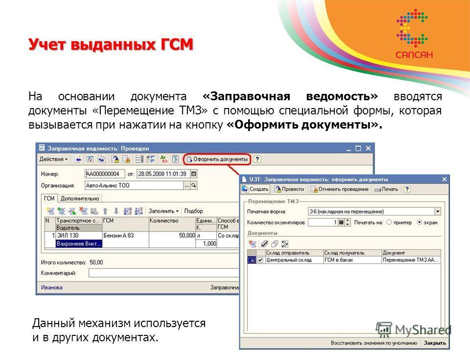 Учет выданных ГСМ На основании документа «Заправочная ведомость» вводятся документы «Перемещение ТМЗ» с помощью специальной формы, которая вызывается при нажатии на кнопку «Оформить документы». Данный механизм используется и в других документах.