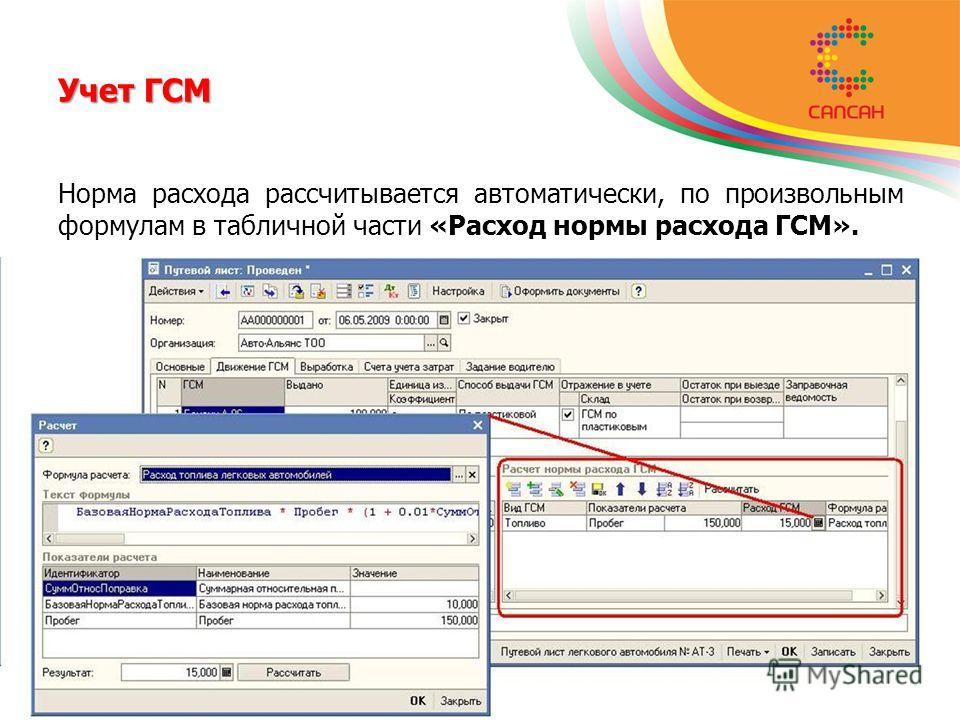 Учет ГСМ Норма расхода рассчитывается автоматически, по произвольным формулам в табличной части «Расход нормы расхода ГСМ».