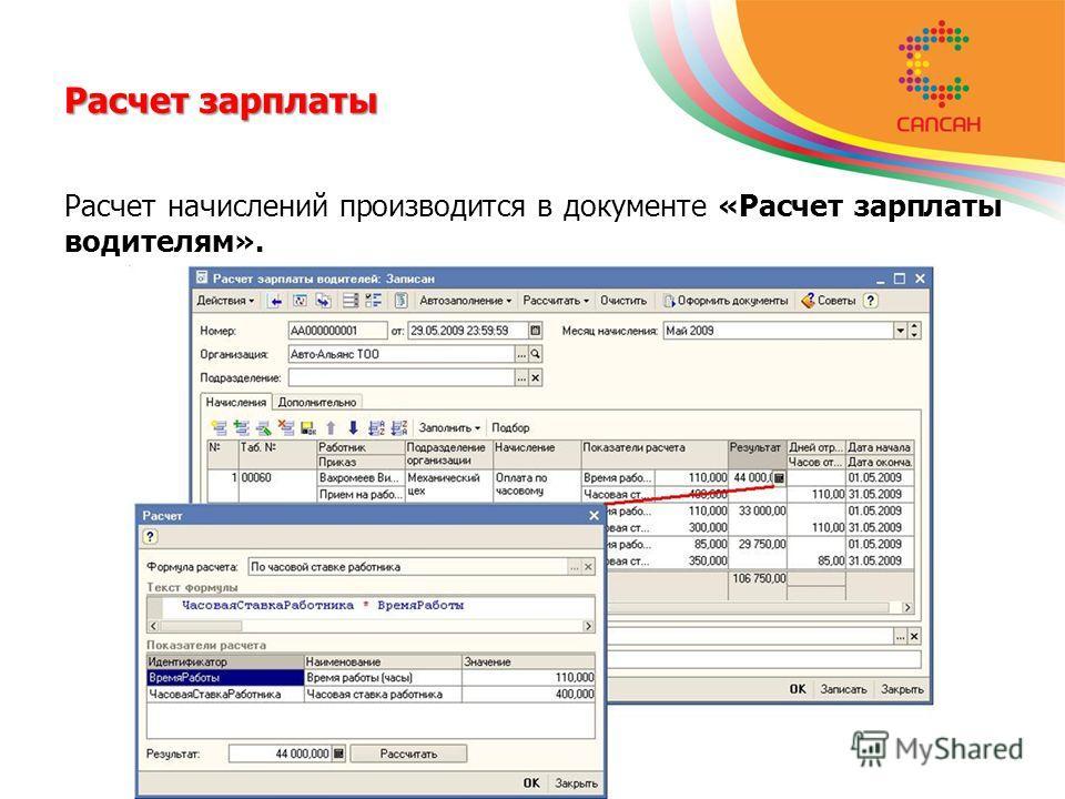 Расчет зарплаты Расчет начислений производится в документе «Расчет зарплаты водителям».