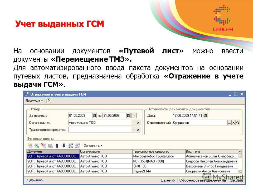 Учет выданных ГСМ На основании документов «Путевой лист» можно ввести документы «Перемещение ТМЗ». Для автоматизированного ввода пакета документов на основании путевых листов, предназначена обработка «Отражение в учете выдачи ГСМ».