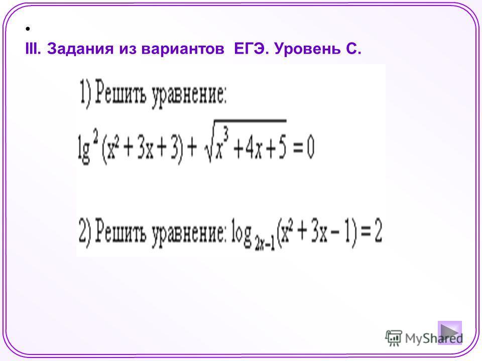 III. Задания из вариантов ЕГЭ. Уровень C.