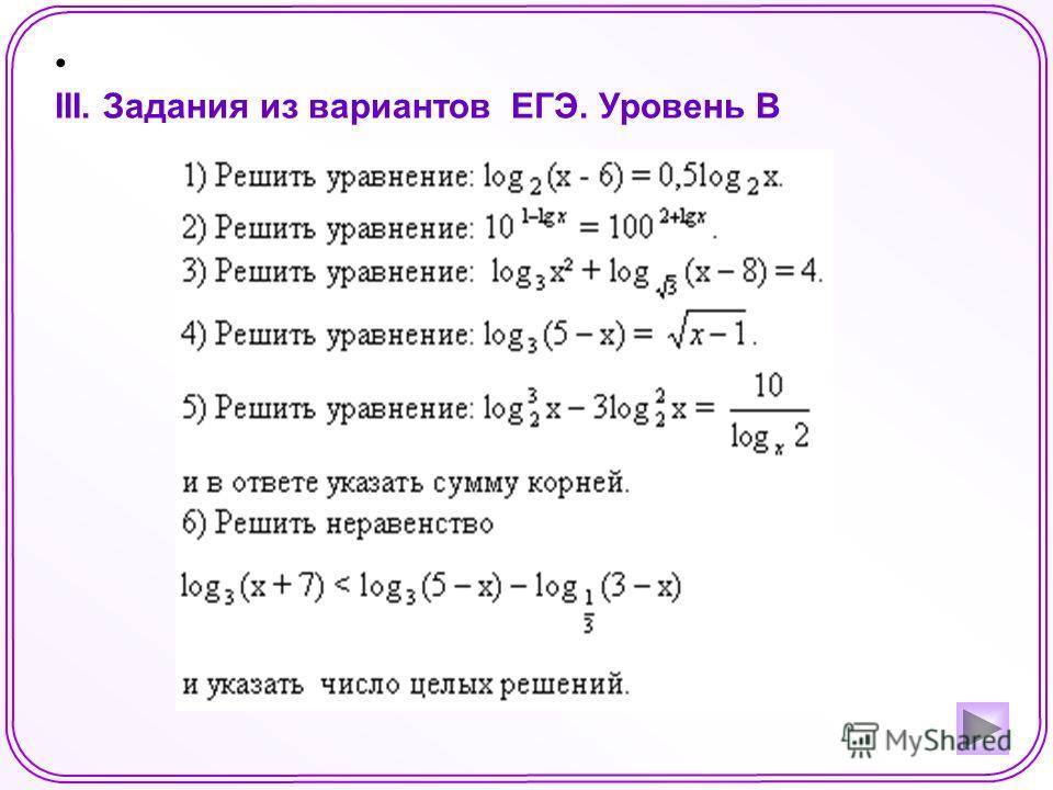 III. Задания из вариантов ЕГЭ. Уровень B