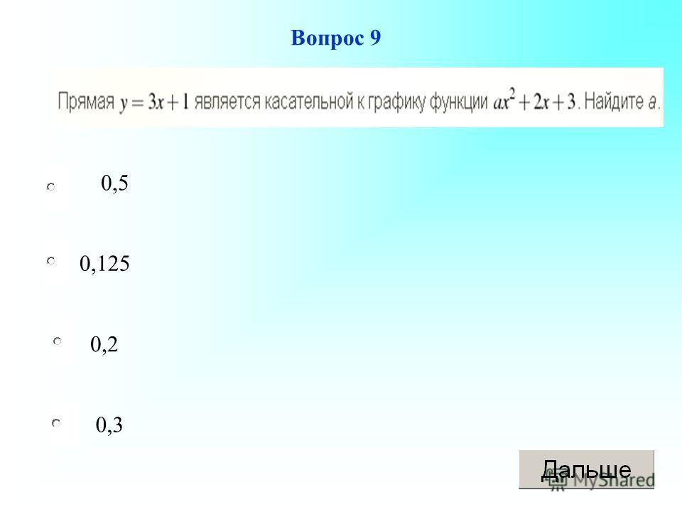 0,125 0,2 0,3 0,5 Вопрос 9