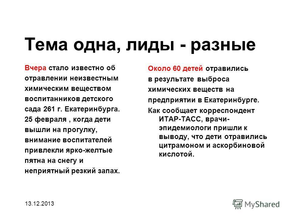 Тема одна, лиды - разные Вчера стало известно об отравлении неизвестным химическим веществом воспитанников детского сада 261 г. Екатеринбурга. 25 февраля, когда дети вышли на прогулку, внимание воспитателей привлекли ярко-желтые пятна на снегу и непр