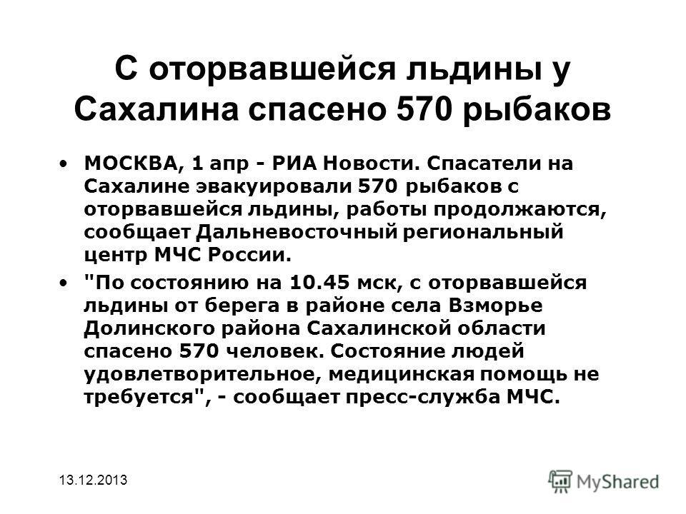 С оторвавшейся льдины у Сахалина спасено 570 рыбаков МОСКВА, 1 апр - РИА Новости. Спасатели на Сахалине эвакуировали 570 рыбаков с оторвавшейся льдины, работы продолжаются, сообщает Дальневосточный региональный центр МЧС России.