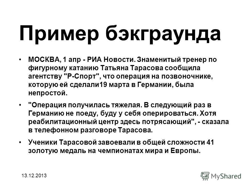 Пример бэкграунда МОСКВА, 1 апр - РИА Новости. Знаменитый тренер по фигурному катанию Татьяна Тарасова сообщила агентству