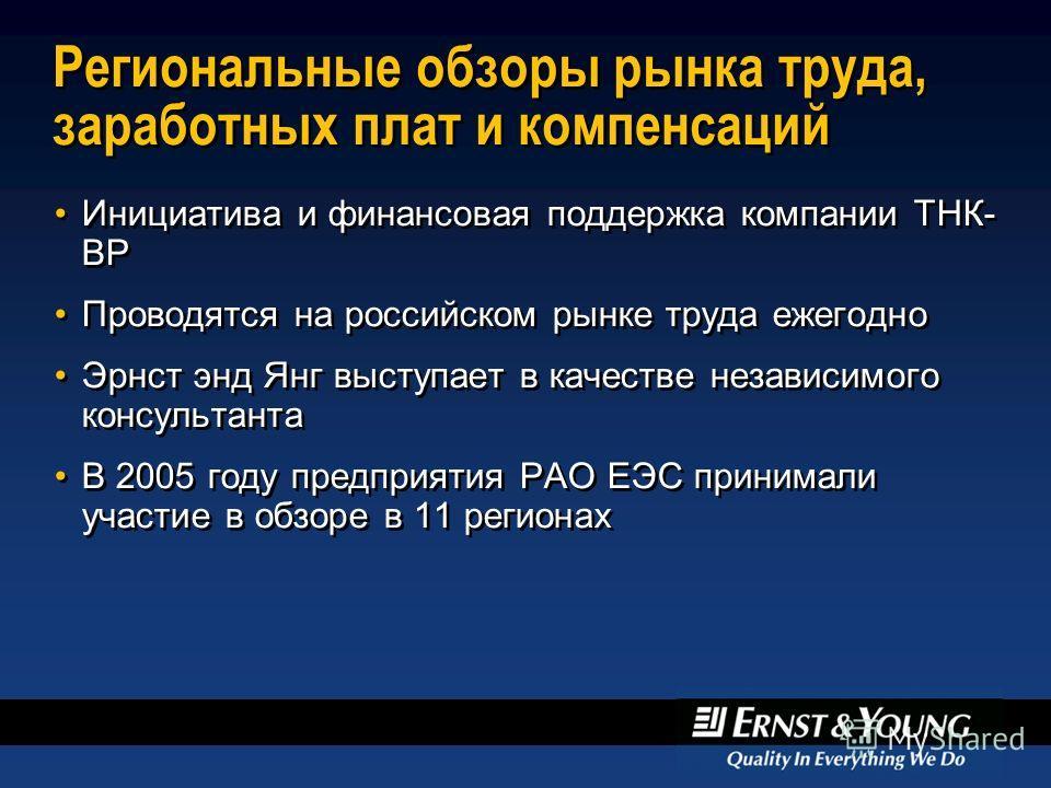 Инициатива и финансовая поддержка компании ТНК- ВР Проводятся на российском рынке труда ежегодно Эрнст энд Янг выступает в качестве независимого консультанта В 2005 году предприятия РАО ЕЭС принимали участие в обзоре в 11 регионах Инициатива и финанс