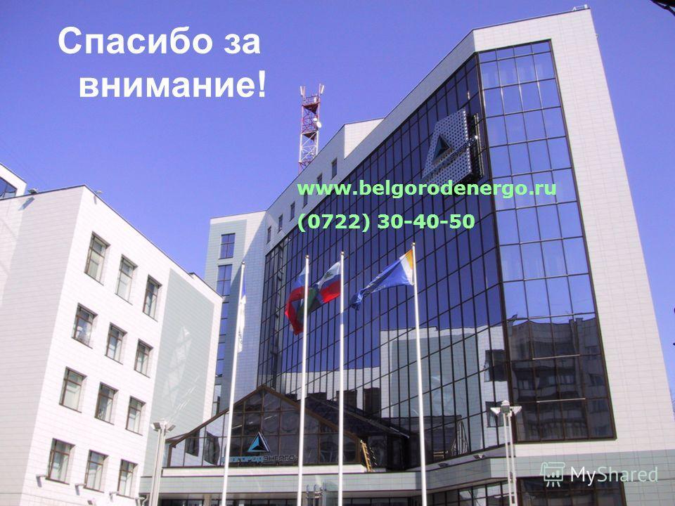 Спасибо за внимание! www.belgorodenergo.ru (0722) 30-40-50