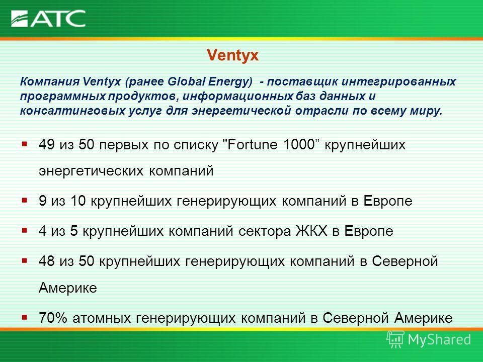 Ventyx 49 из 50 первых по списку