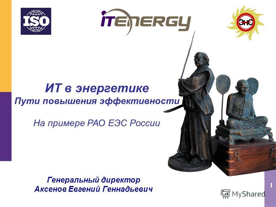 1 ИТ в энергетике Пути повышения эффективности На примере РАО ЕЭС России Генеральный директор Аксенов Евгений Геннадьевич