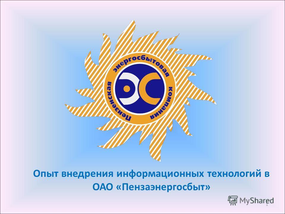 1 Опыт внедрения информационных технологий в ОАО «Пензаэнергосбыт»