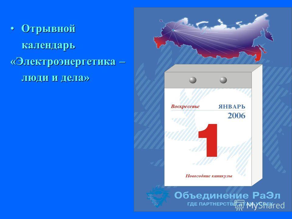 ОтрывнойОтрывной календарь календарь «Электроэнергетика – люди и дела» люди и дела»