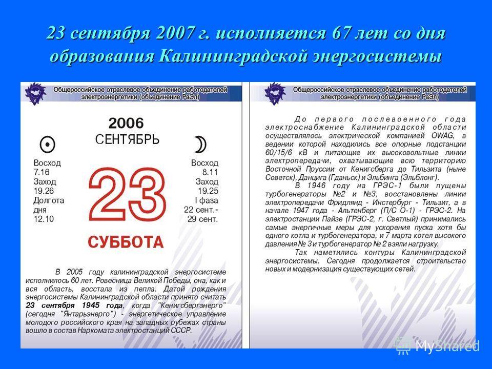 23 сентября 2007 г. исполняется 67 лет со дня образования Калининградской энергосистемы