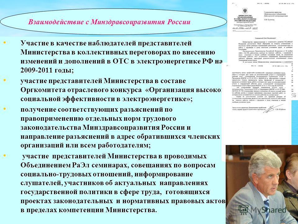 Участие в качестве наблюдателей представителей Министерства в коллективных переговорах по внесению изменений и дополнений в ОТС в электроэнергетике РФ на 2009-2011 годы; Участие в качестве наблюдателей представителей Министерства в коллективных перег