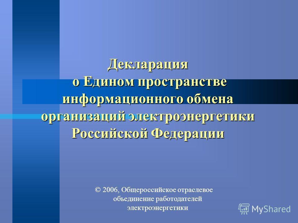 Декларация о Едином пространстве информационного обмена организаций электроэнергетики Российской Федерации 2006, Общероссийское отраслевое объединение работодателей электроэнергетики ©