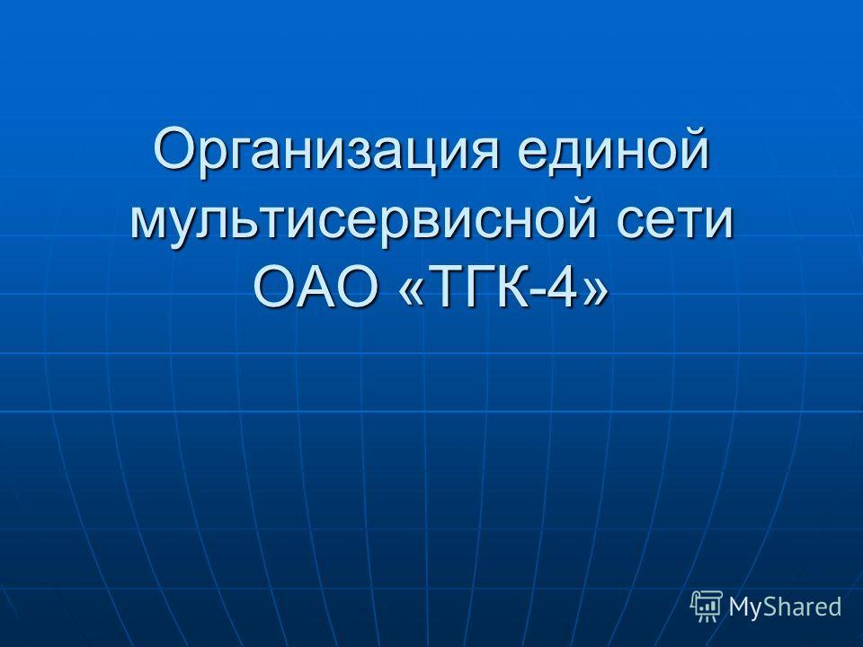 Организация единой мультисервисной сети ОАО «ТГК-4»