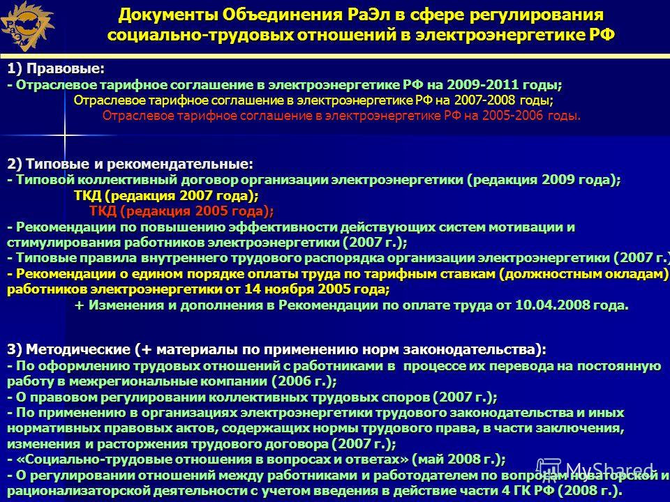 Документы Объединения РаЭл в сфере регулирования социально-трудовых отношений в электроэнергетике РФ 1) Правовые: - Отраслевое тарифное соглашение в электроэнергетике РФ на 2009-2011 годы; 1) Правовые: - Отраслевое тарифное соглашение в электроэнерге