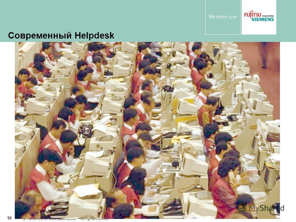© Fujitsu Siemens Computers 2006 All rights reserved 10 Современный Helpdesk