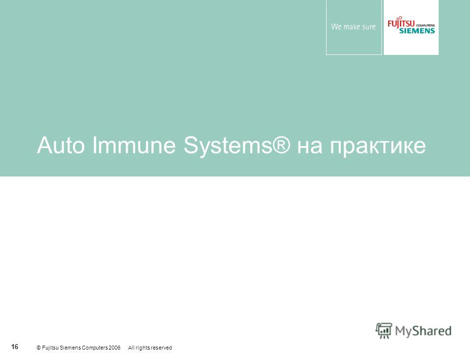 © Fujitsu Siemens Computers 2006 All rights reserved 16 Auto Immune Systems® на практике