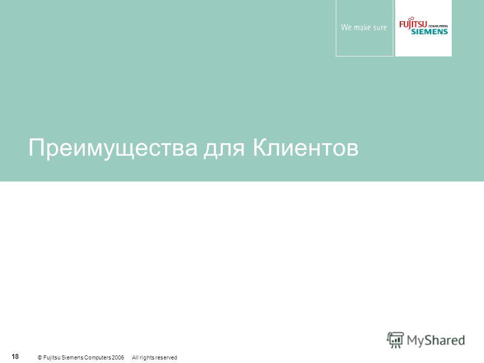 © Fujitsu Siemens Computers 2006 All rights reserved 18 Преимущества для Клиентов