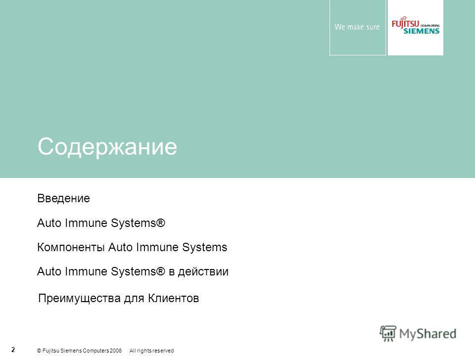 © Fujitsu Siemens Computers 2006 All rights reserved 2 Содержание Введение Auto Immune Systems® Компоненты Auto Immune Systems Auto Immune Systems® в действии Преимущества для Клиентов