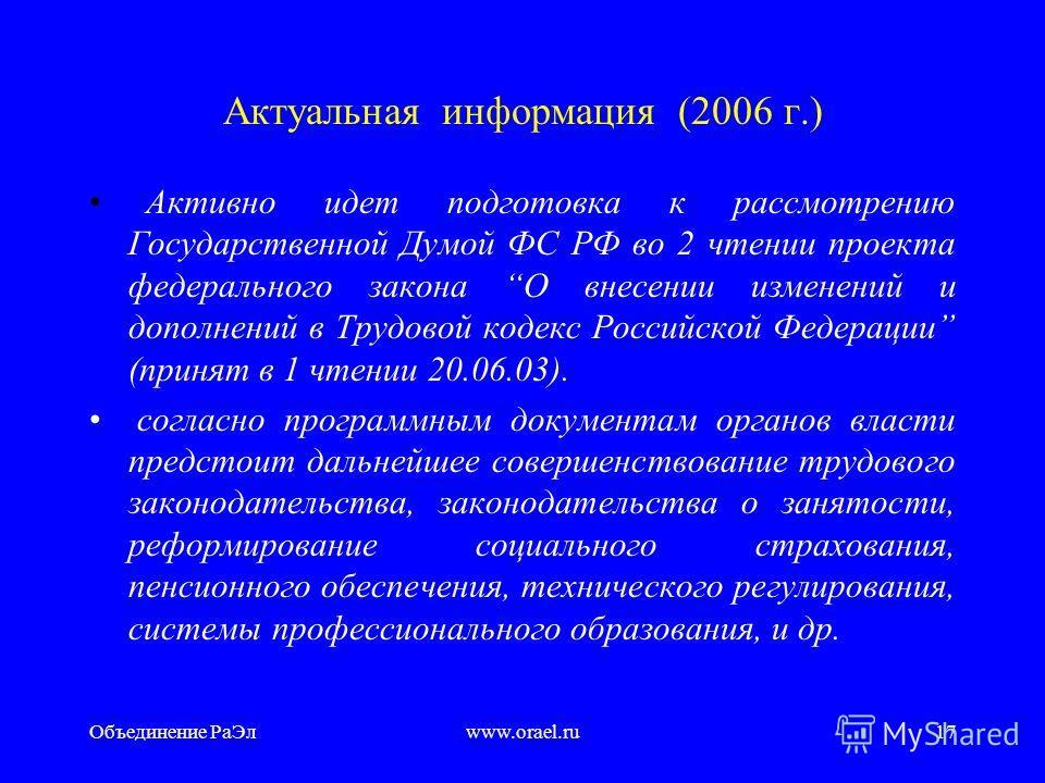Объединение РаЭлwww.orael.ru16 ИНФОРМАЦИОННО-АНАЛИТИЧЕСКАЯ ЗАПИСКА Объединения РаЭл о состоянии законодательного процесса (январь-февраль 2006 г.) Настоящая Информационно-аналитическая записка подготовлена по результатам осуществляемого в соответстви
