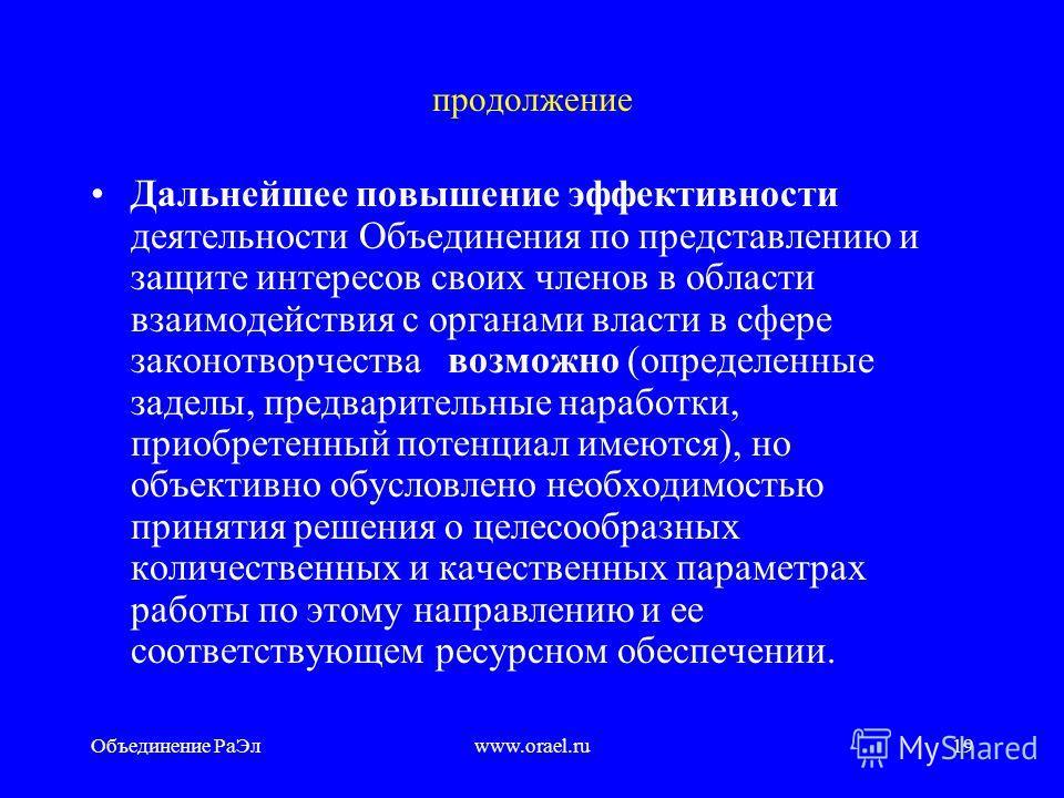 Объединение РаЭлwww.orael.ru18 Проблемы С учетом того, что взаимодействие с органами власти имеет чрезвычайно важное значение для успешной деятельности организаций электроэнергетики, Объединение РаЭл выстраивало систему позитивных отношений с органам
