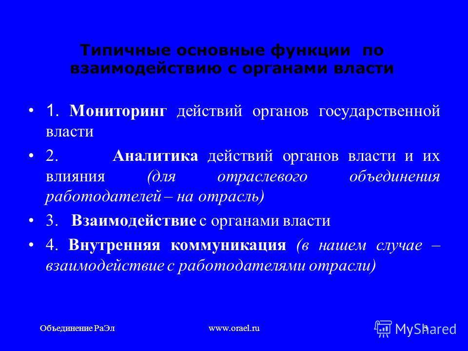 Объединение РаЭлwww.orael.ru2 Зачем нужно управление взаимодействием с органами власти? Регуляторная деятельность государства создает как перспективы, так и угрозы для работодателей. В странах с сильным присутствием государства в экономике (как Росси