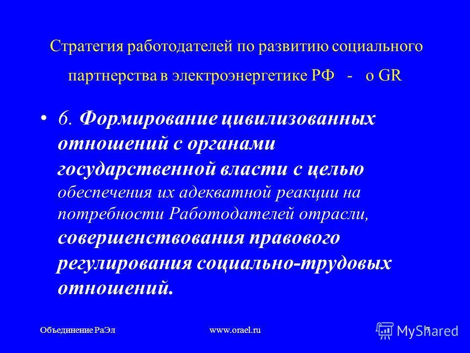 Объединение РаЭлwww.orael.ru6 Стратегические документы Объединения РаЭл Деятельность Объединения РаЭл в 2005 г. по защите интересов работодателей отрасли в законотворческой сфере строилась в соответствии с направлениями, определенными в Уставе Объеди