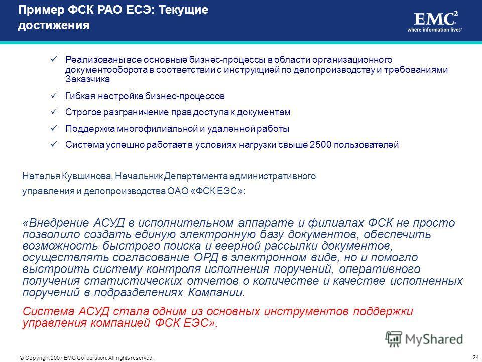 24 © Copyright 2007 EMC Corporation. All rights reserved. Пример ФСК РАО ЕСЭ: Текущие достижения Реализованы все основные бизнес-процессы в области организационного документооборота в соответствии с инструкцией по делопроизводству и требованиями Зака