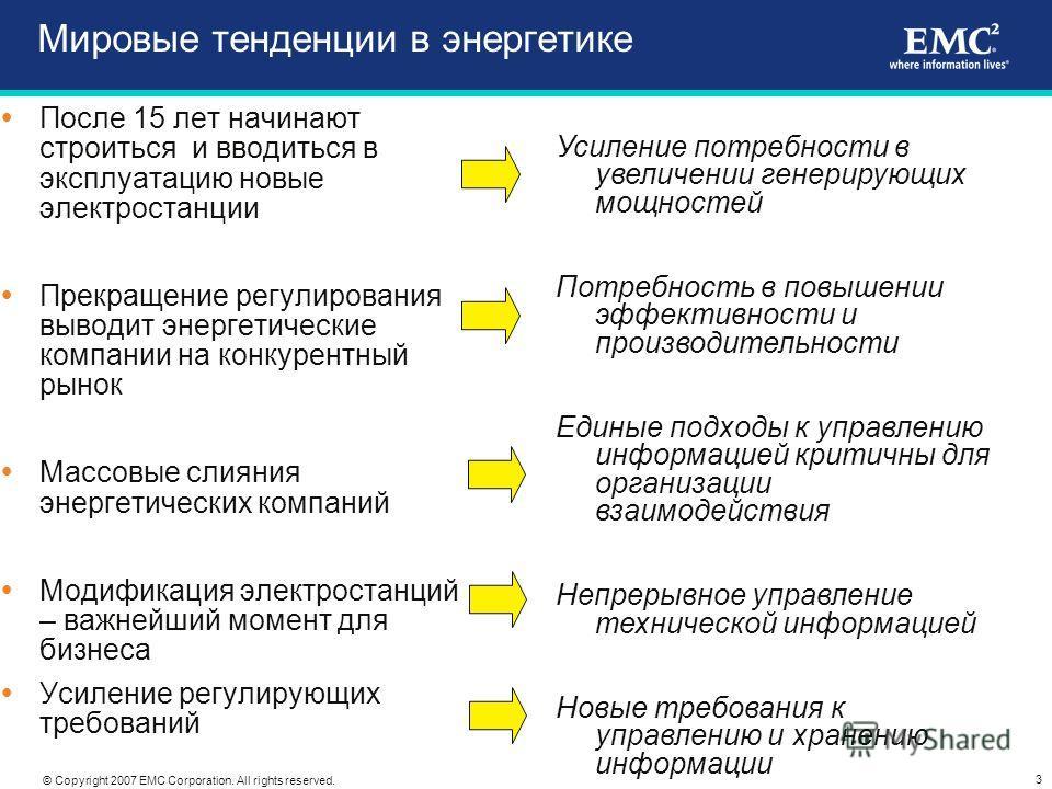 3 © Copyright 2007 EMC Corporation. All rights reserved. Мировые тенденции в энергетике После 15 лет начинают строиться и вводиться в эксплуатацию новые электростанции Прекращение регулирования выводит энергетические компании на конкурентный рынок Ма