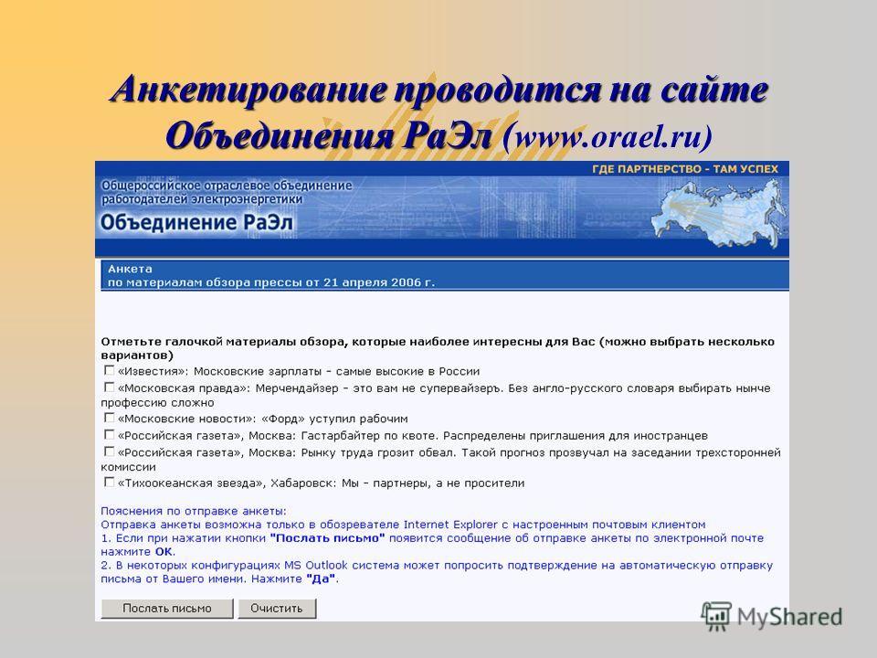 Анкетирование проводится на сайте Объединения РаЭл Анкетирование проводится на сайте Объединения РаЭл ( www.orael.ru)