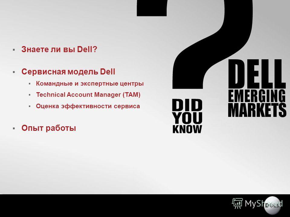 2 Знаете ли вы Dell? Сервисная модель Dell Командные и экспертные центры Technical Account Manager (TAM) Оценка эффективности сервиса Опыт работы