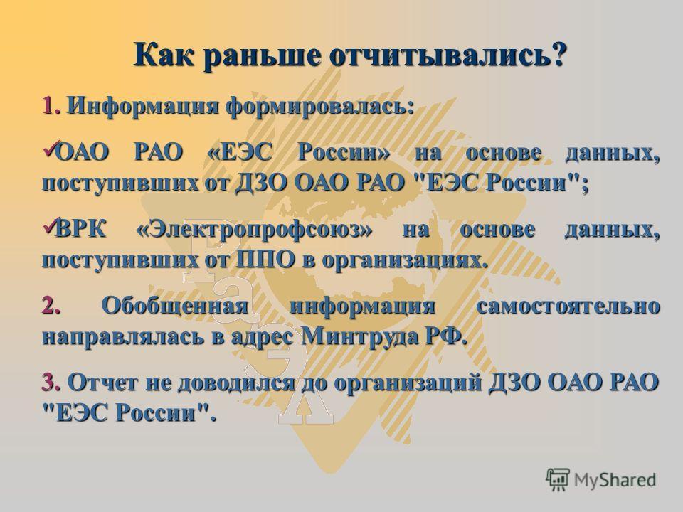 Как раньше отчитывались? 1. Информация формировалась: ОАО РАО «ЕЭС России» на основе данных, поступивших от ДЗО ОАО РАО