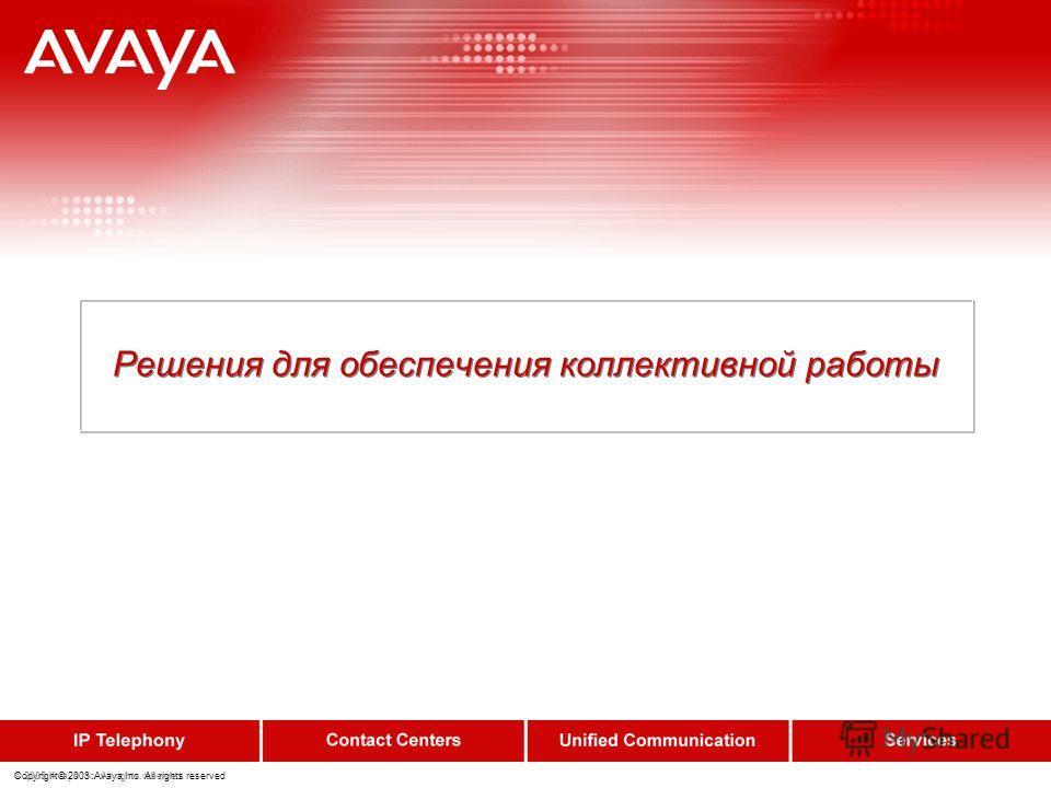 © 2005 Avaya Inc. All rights reserved.Copyright© 2003 Avaya Inc. All rights reserved Решения для обеспечения коллективной работы