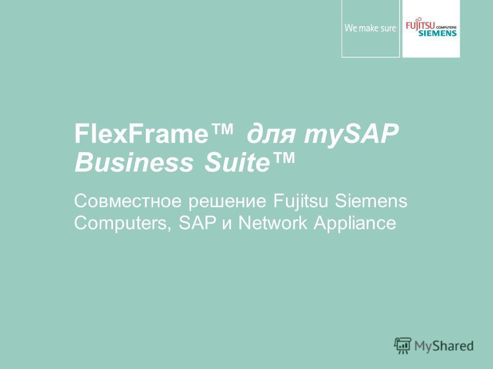FlexFrame для mySAP Business Suite Совместное решение Fujitsu Siemens Computers, SAP и Network Appliance