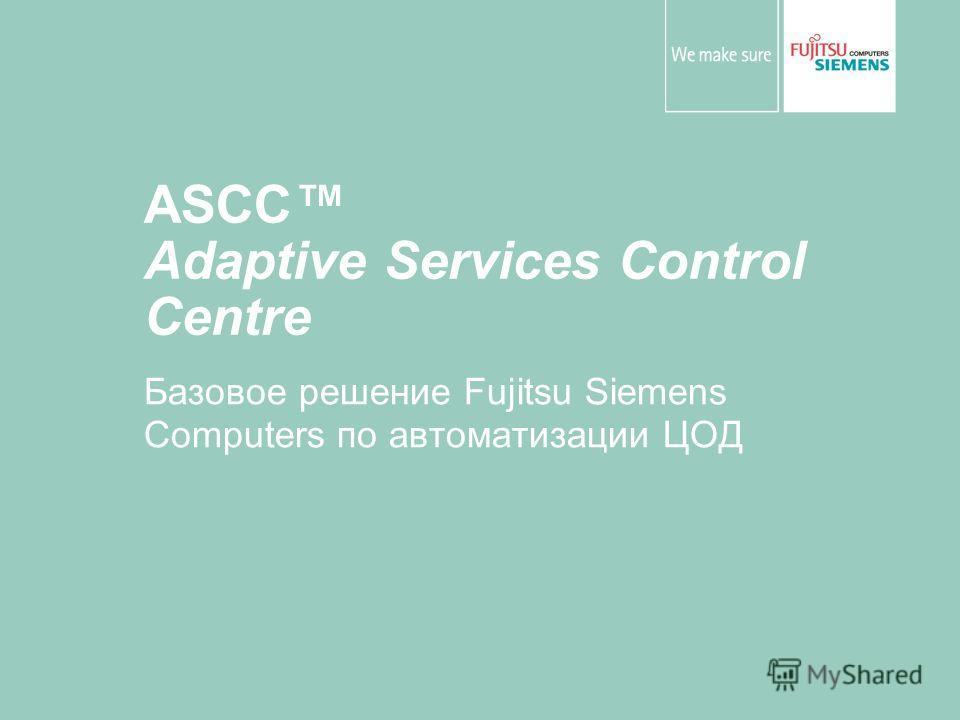 ASCC Adaptive Services Control Centre Базовое решение Fujitsu Siemens Computers по автоматизации ЦОД