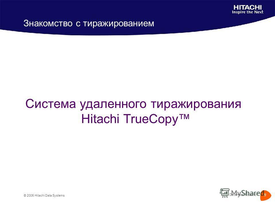 December 13, 2013 © 2005 Hitachi Data Systems 9 Знакомство с тиражированием Система удаленного тиражирования Hitachi TrueCopy