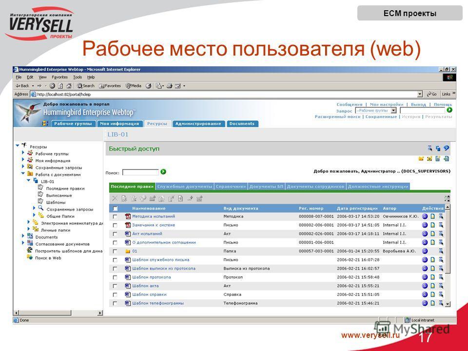 www.verysell.ru 17 Рабочее место пользователя (web) ECM проекты