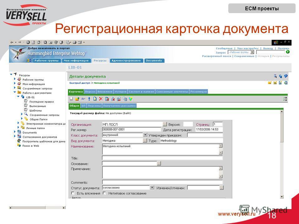 www.verysell.ru 18 Регистрационная карточка документа ECM проекты
