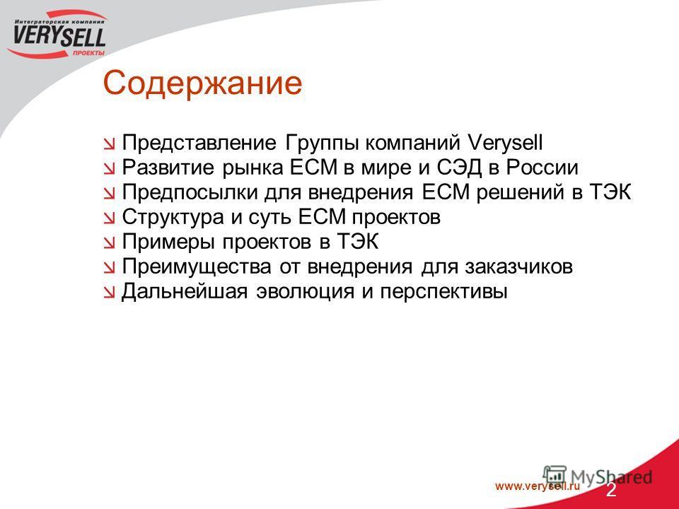 www.verysell.ru 2 Содержание Представление Группы компаний Verysell Развитие рынка ECM в мире и СЭД в России Предпосылки для внедрения ECM решений в ТЭК Структура и суть ECM проектов Примеры проектов в ТЭК Преимущества от внедрения для заказчиков Дал
