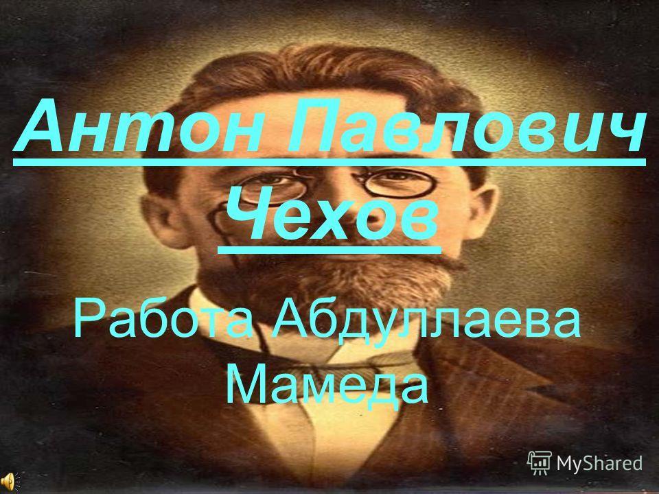 Антон Павлович Чехов Работа Абдуллаева Мамеда
