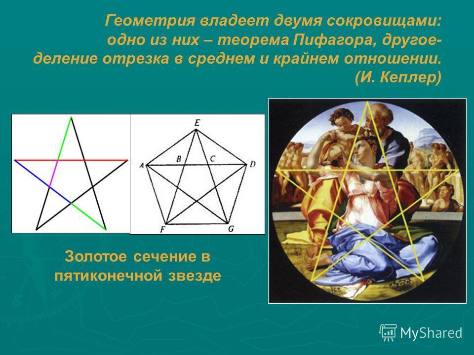 Геометрия владеет двумя сокровищами: одно из них – теорема Пифагора, другое- деление отрезка в среднем и крайнем отношении. (И. Кеплер) Золотое сечение в пятиконечной звезде