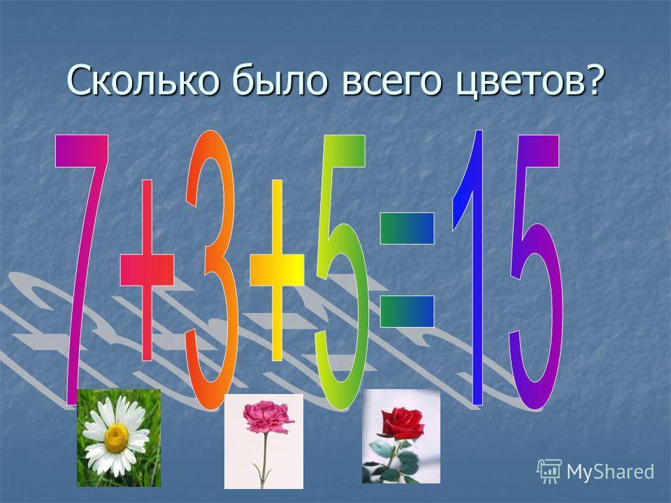Сколько было всего цветов?