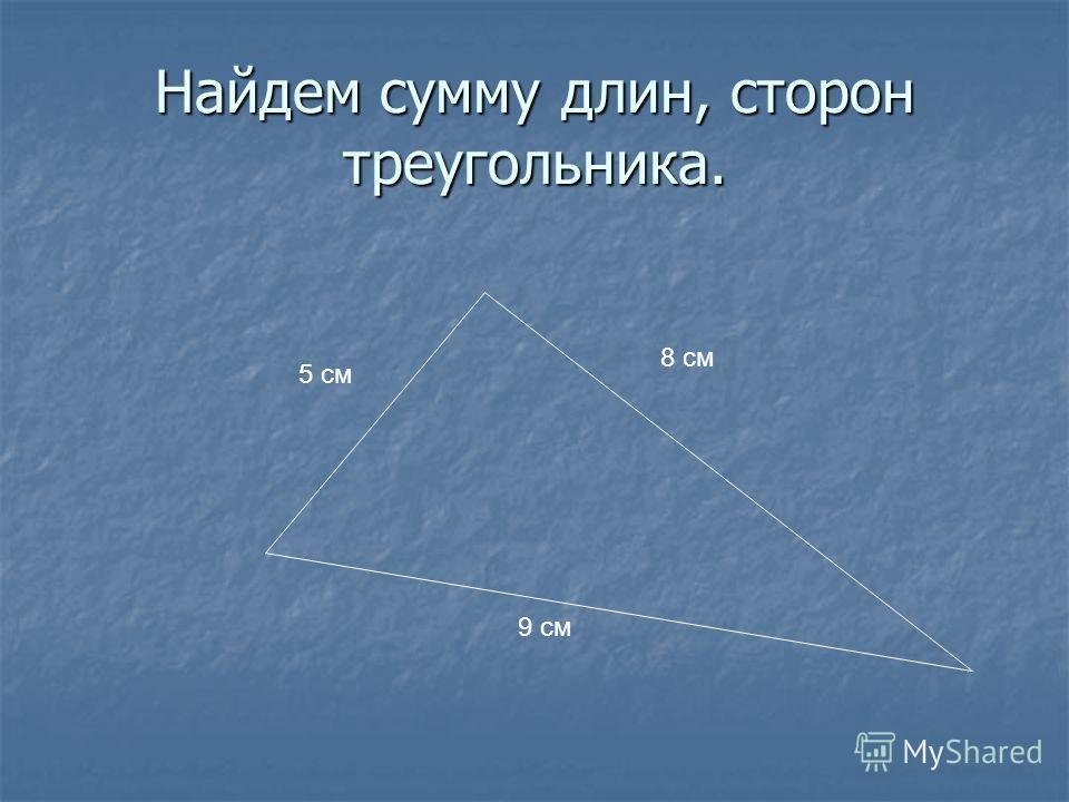 Найдем сумму длин, сторон треугольника. 5 см 8 см 9 см