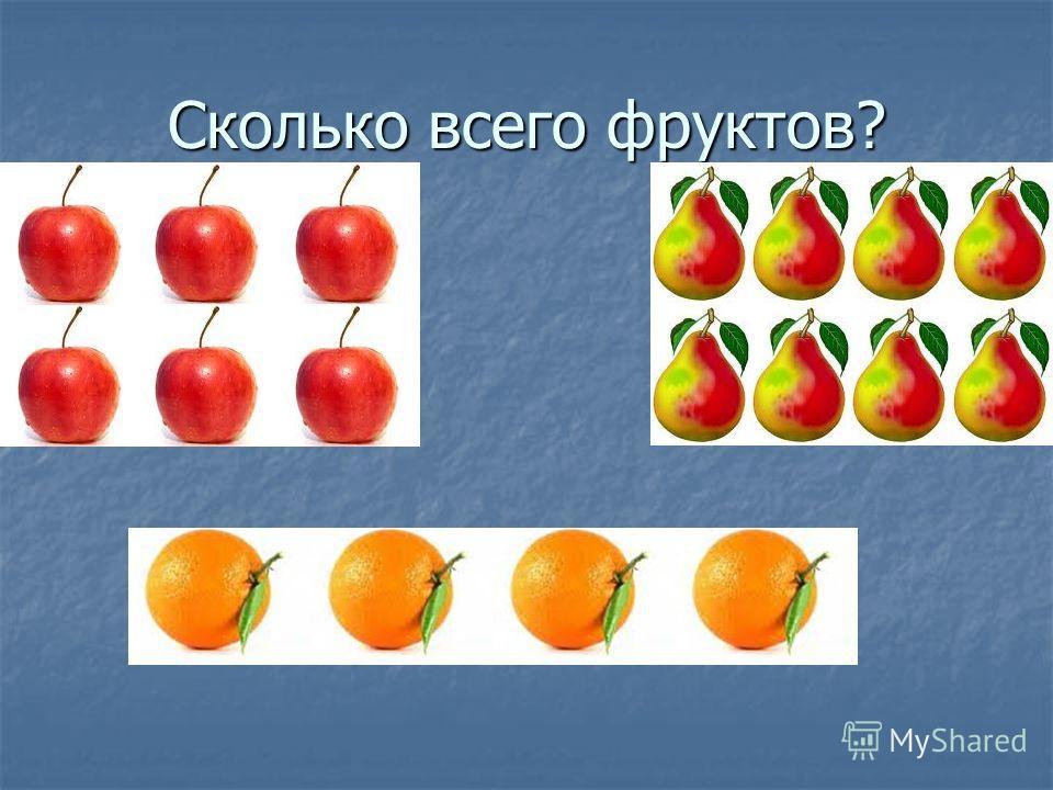 Сколько всего фруктов?