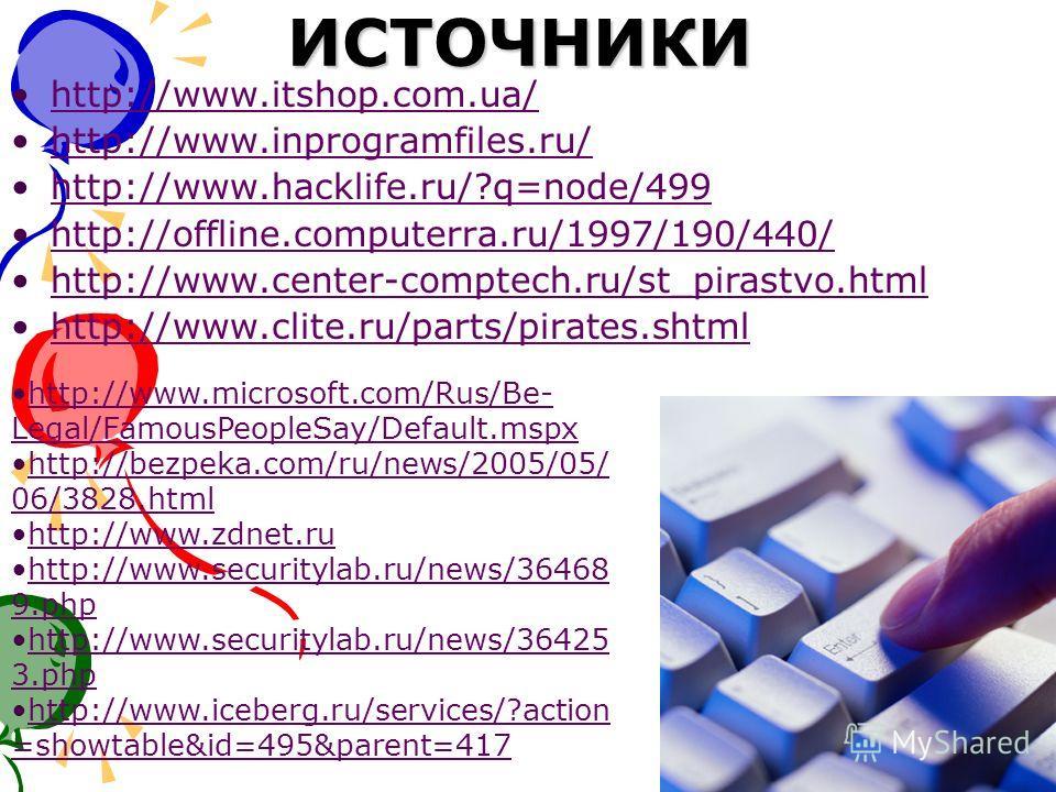 ИСТОЧНИКИ http://www.itshop.com.ua/ http://www.inprogramfiles.ru/http://www.inprogramfiles.ru/ http://www.hacklife.ru/?q=node/499 http://offline.computerra.ru/1997/190/440/ http://www.center-comptech.ru/st_pirastvo.html http://www.clite.ru/parts/pira