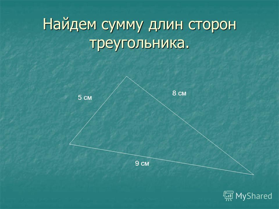 Найдем сумму длин сторон треугольника. 5 см 8 см 9 см