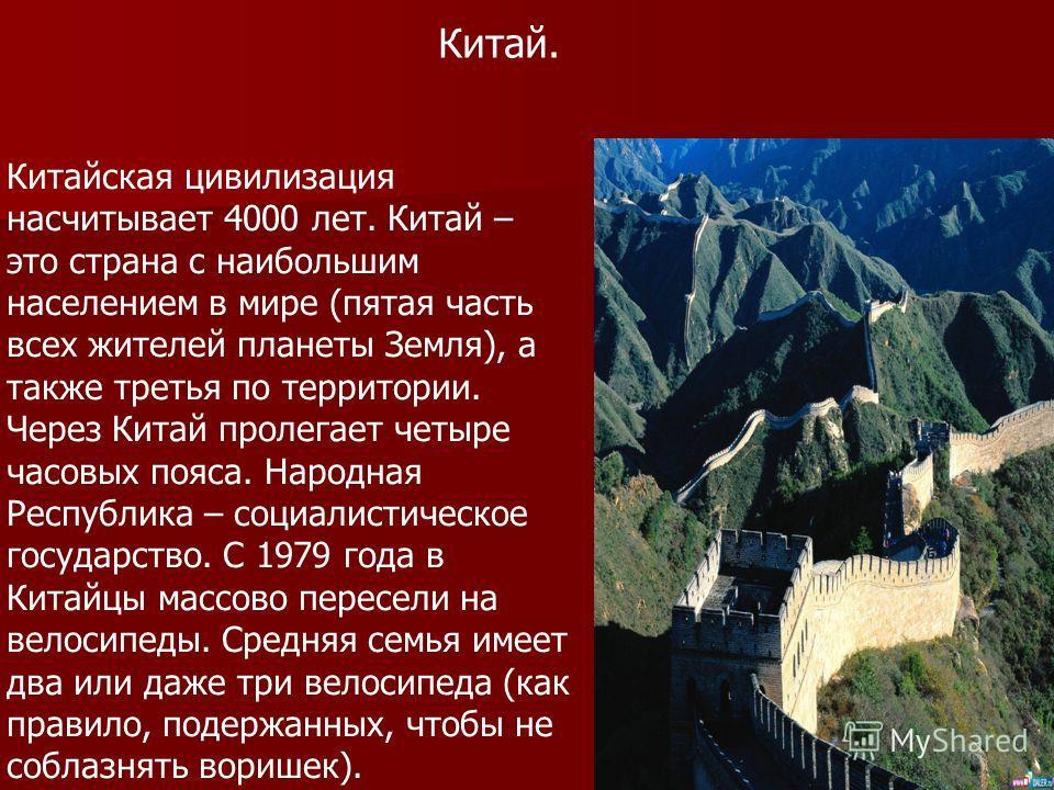 Китайская цивилизация насчитывает 4000 лет. Китай – это страна с наибольшим населением в мире (пятая часть всех жителей планеты Земля), а также третья по территории. Через Китай пролегает четыре часовых пояса. Народная Республика – социалистическое г